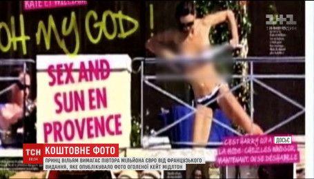 Принц Британии требует полуторамиллионной компенсации от французского издания за фото егообнаженной жены
