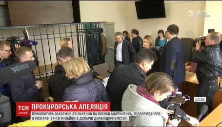 Звільнення на поруки Миколи Мартиненка оскаржать прокуратура