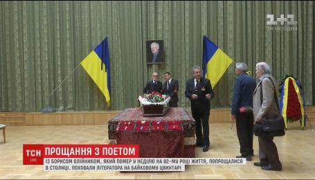 У Києві прощаються з українським поетом Борисом Олійником
