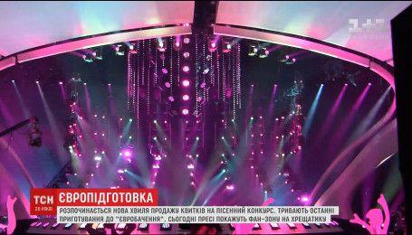 Стартовала новая волна продажи билетов в фан-зону Евровидения-2017
