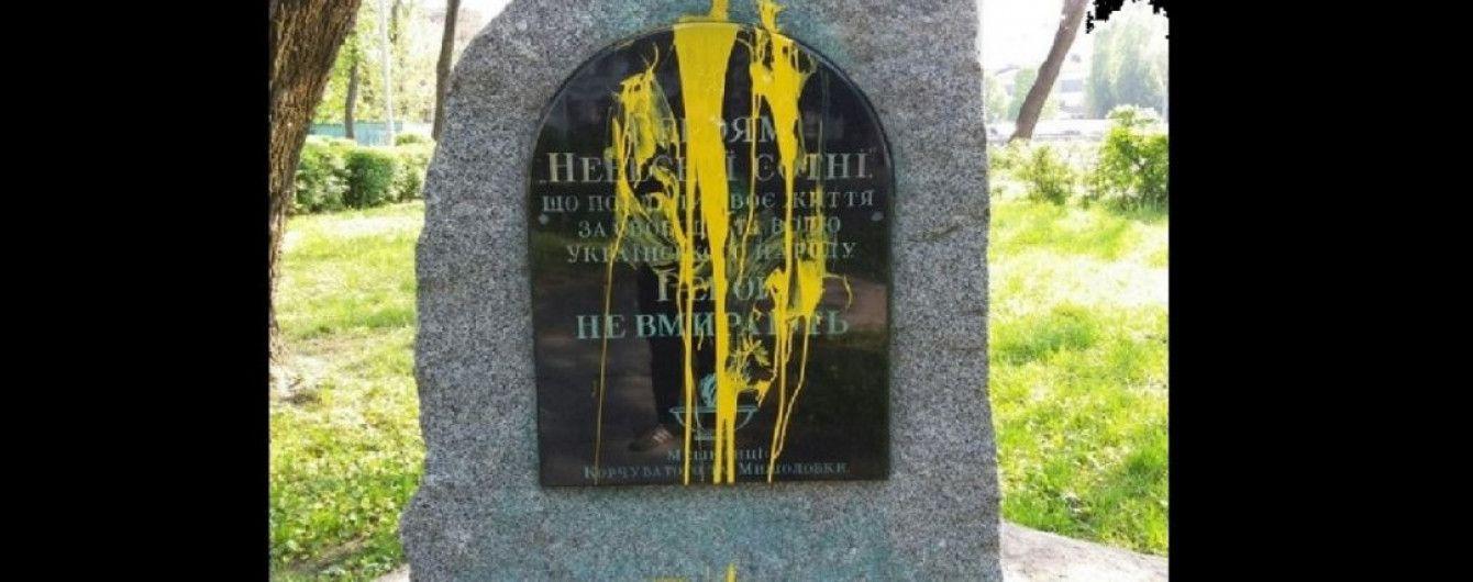 В Сумах осквернили памятный знак Героям Небесной Сотни