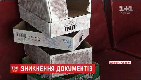 У Кривому Розі з міськвиборчкому зникли документи щодо відкликання депутатів-перебіжчиків