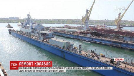 Самый большой военный корабль Украины стал на ремонт