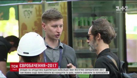 В Киеве откроется самая большая фан-зона Евровидение