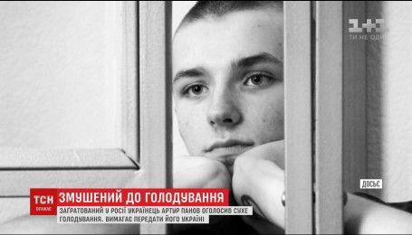 У російській в'язниці Артур Панов оголосив сухе голодування