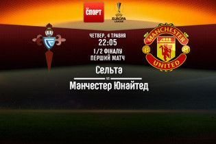 Сельта - Манчестер Юнайтед - 0:1. Онлайн-трансляція Ліги Європи