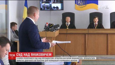 Прокуратура визначилася, яке покарання вимагатиме для Януковича