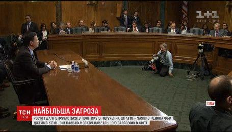 Голова ФБР заявив, що Росія найбільша загроза в світі для США