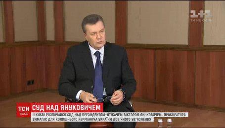 Відбулося перше підготовче засідання у справі Януковича