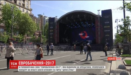 На Хрещатику запрацювала відкрита головна фан-зона Євробачення