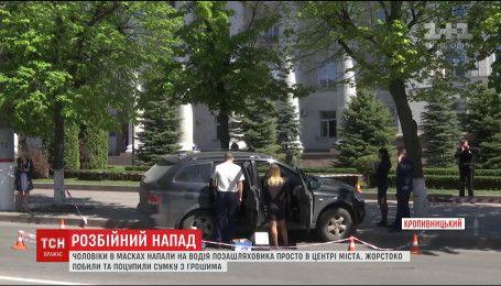 У Кропивницькому біля міськради люди у масках пограбували водія позашляховика