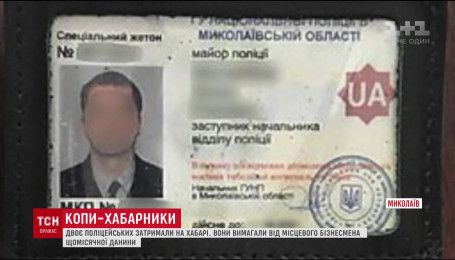 У Миколаєві на хабарі затримали двох поліцейських