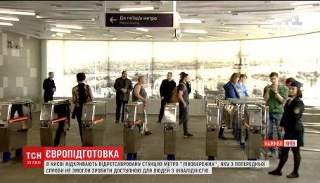 """Станцию метро """"Левобережная"""" переоборудовали для людей на колясках"""