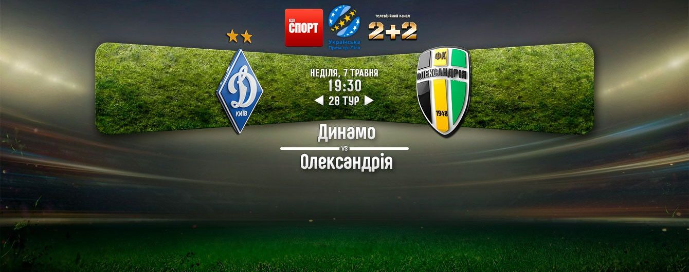Динамо - Александрия - 6:0. Видео матча чемпионата Украины