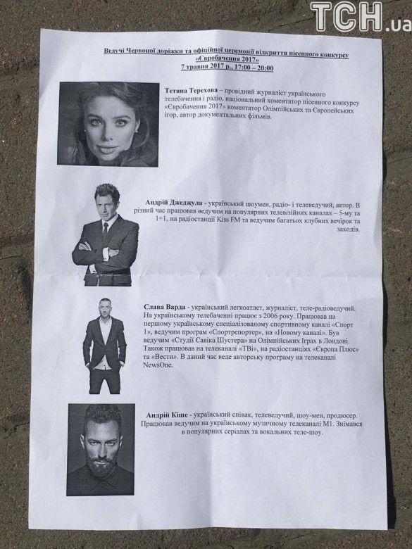 """Ведучі відкриття """"Євробачення-2017""""_1"""