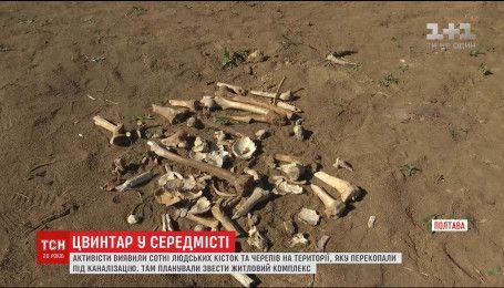 Полтавські активісти виявили цвинтар у кілька гектарів, який перекопали під каналізацію