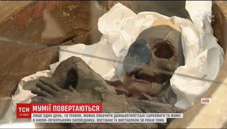 Мумию человека и крокодила представили в Киево-Печерской лавре