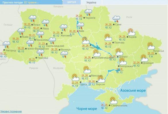 Погода в Україні 7-8 травня_1