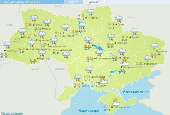 Погода в Україні 7-8 травня_2