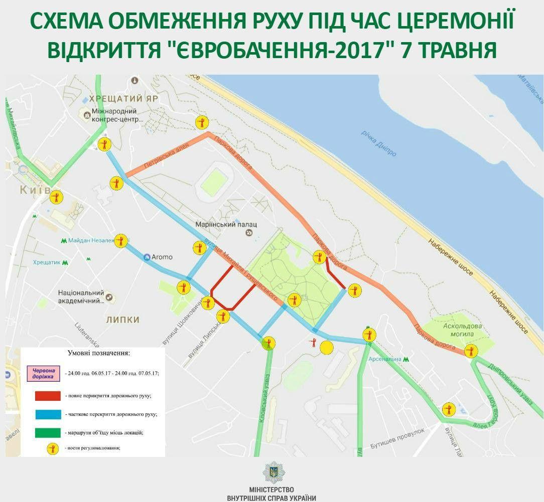 схема обмеження руху під час Євробачення