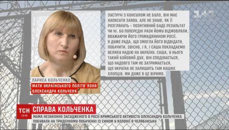 Матери украинского политзаключенного Кольченко удалось посетить сына в российской тюрьме