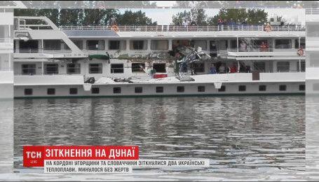 Два українські теплоходи не розминулися у водах Дунаю на угорській території