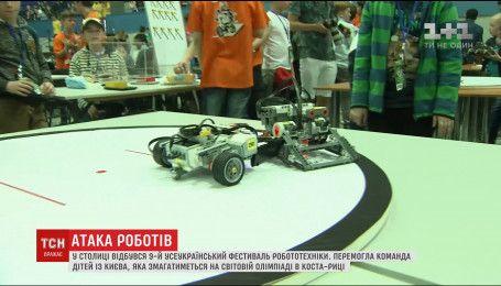 В Киеве состоялся Всеукраинский фестиваль робототехники
