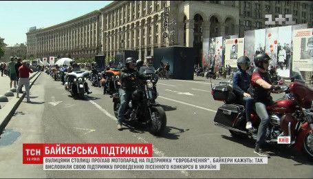 Більше сотні байкерів проїхалися центром Києва на знак підтримки Євробачення
