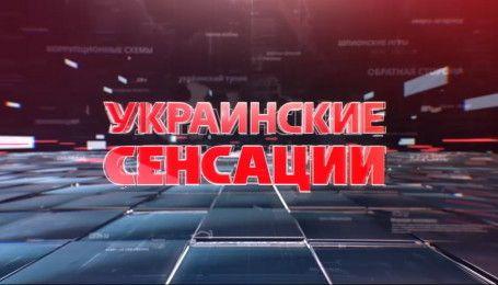 Украинские сенсации. Евровидение по-украински
