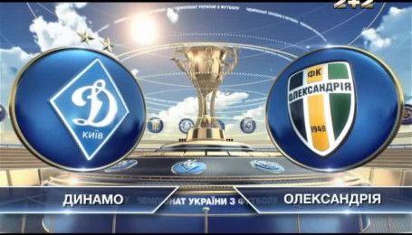 Динамо - Александрия - 6:0. Видео матча