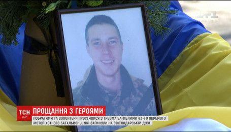 Навколішки у Дніпрі простилися з трьома бійцями 43-го окремого мотопіхотного батальйону