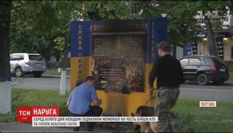 У Полтаві невідомі підпалили дві стели загиблим бійцям АТО та Героям Небесної сотні