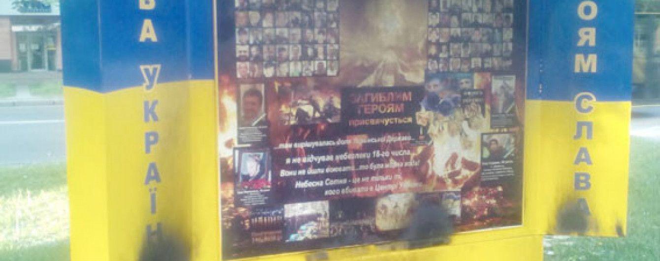"""В центре Полтавы среди белого дня неизвестные подожгли стелы """"Героям Майдана"""" и бойцам АТО"""
