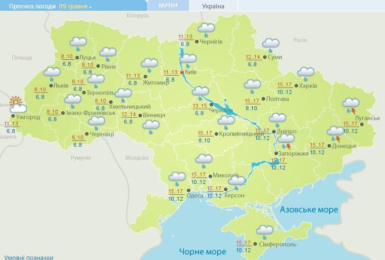 погода 09.05.2017