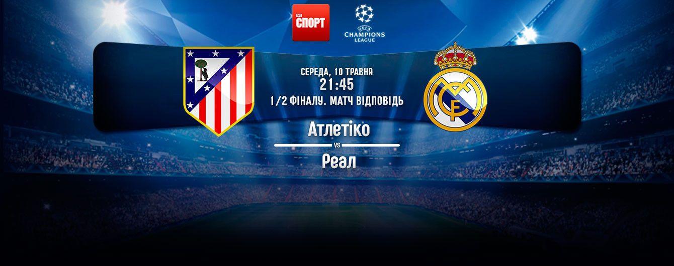 Атлетіко - Реал - 2:1. Онлайн-трансляція матчу 1/2 фіналу Ліги чемпіонів