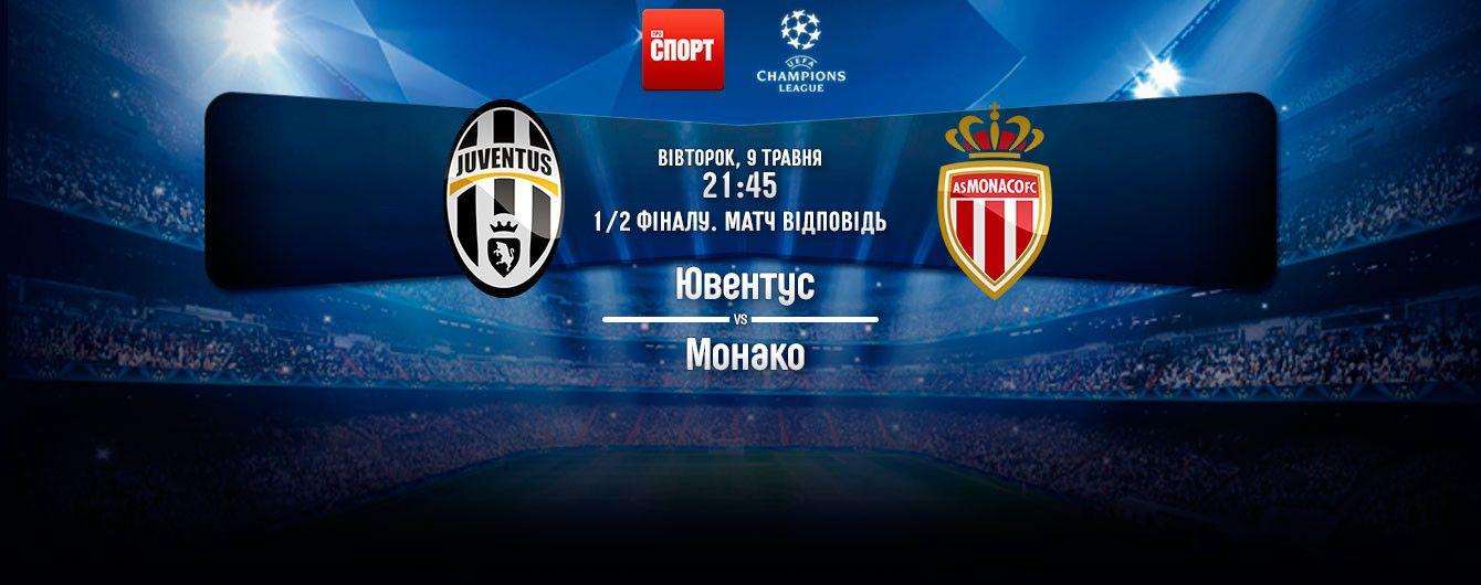Ювентус - Монако - 2:1. Онлайн-трансляція матчу 1/2 фіналу Ліги чемпіонів