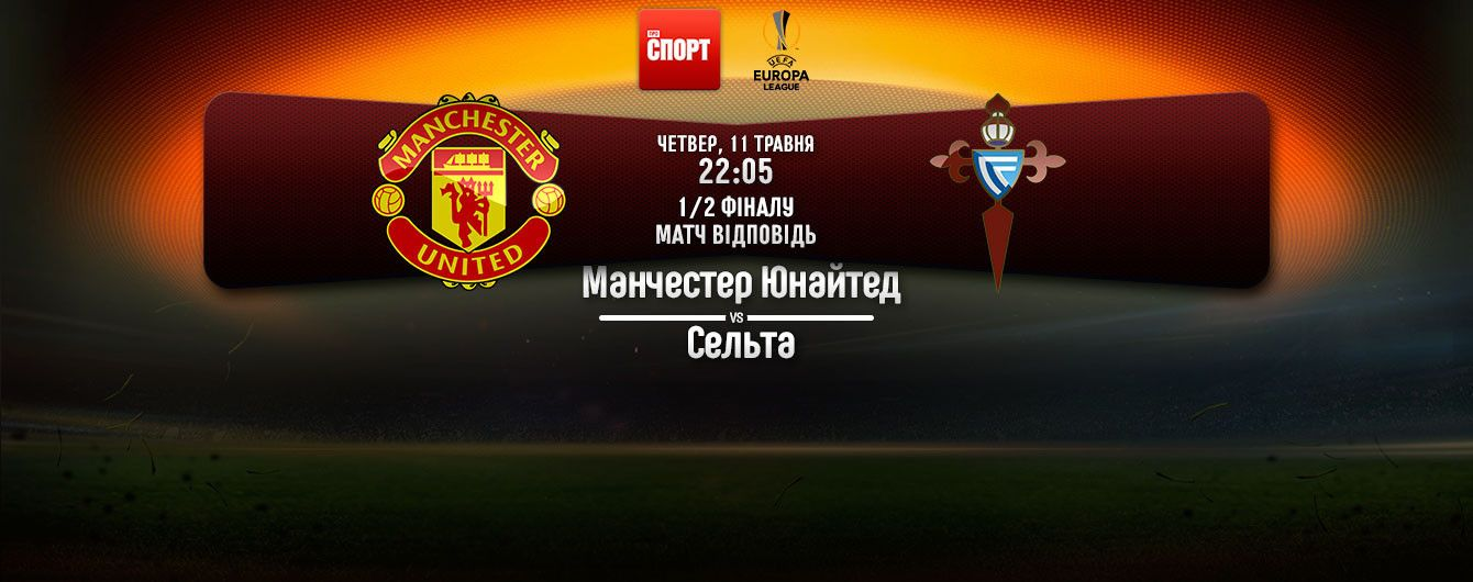 Манчестер Юнайтед - Сельта - 1:1. Онлайн-трансляция 1/2 финала Лиги Европы