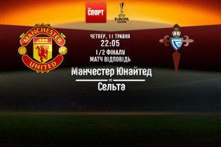 Манчестер Юнайтед - Сельта - 1:1. Онлайн-трансляція 1/2 фіналу Ліги Європи
