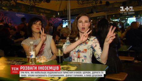У Києві іноземцям найбільше припали до душі церкви, дівчата і пиво