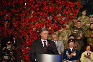 В Україні розгорнувся фронт за вільний світ: текст промови Порошенка у День пам'яті і примирення