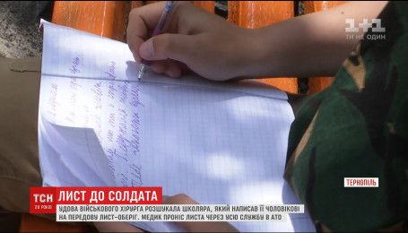 Вдова військового розшукала маленького автора, який листом підтримав чоловіка на передовій