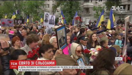 Під час урочистих заходів до Дня Перемоги по Україні затримали 80 осіб