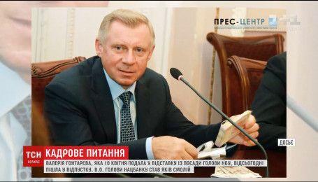 Обязанности главы Нацбанка будет исполнять первый заместитель главы НБУ Яков Смолий