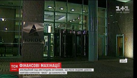 """Росія свідомо довела компанію """"ЮКОС"""" до банкрутства"""