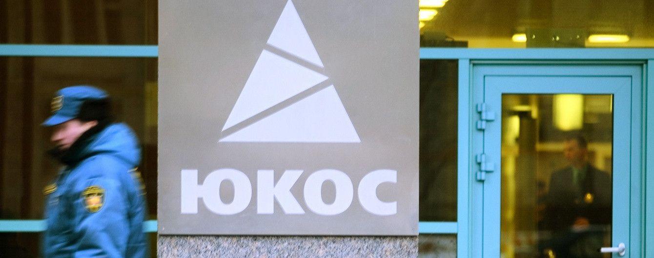 """Суд подтвердил, что власти России намеренно довели нефтяного гиганта """"ЮКОС"""" до банкротства"""