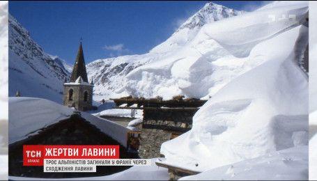 Троє людей стали жертвами сходження лавини у французьких Альпах