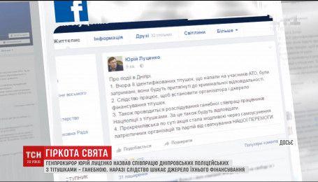 Співпрацю дніпровських поліцейських з тітушками Юрій Луценко назвав ганебною
