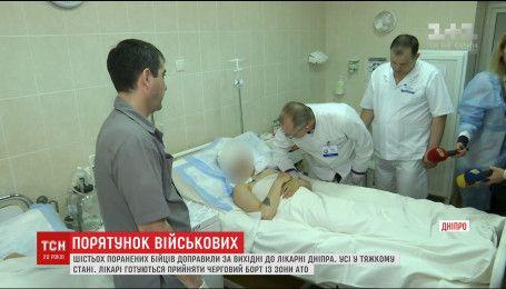 Шестерых раненых бойцов из зоны АТО доставили в областную больницу Днепра