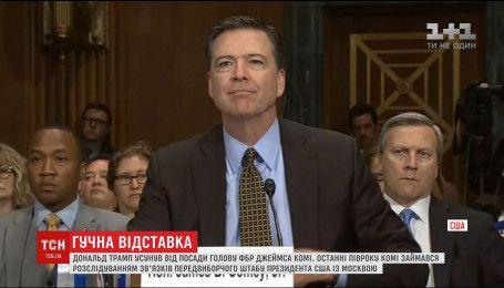 В США отстранили от должности главу ФБР, который расследовал связи Трампа с Москвой