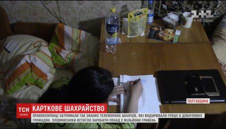 На Полтавщині затримали шахраїв, які видурили у людей понад два мільйони гривень
